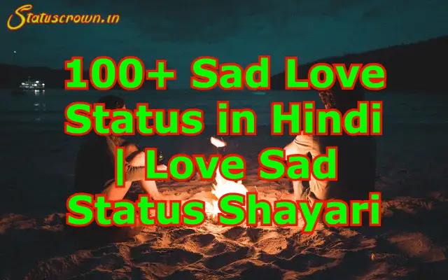 Sad Love Status Shayari in Hindi