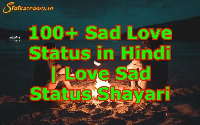 100+ Sad Love Status in Hindi | Love Sad Status Shayari 2021