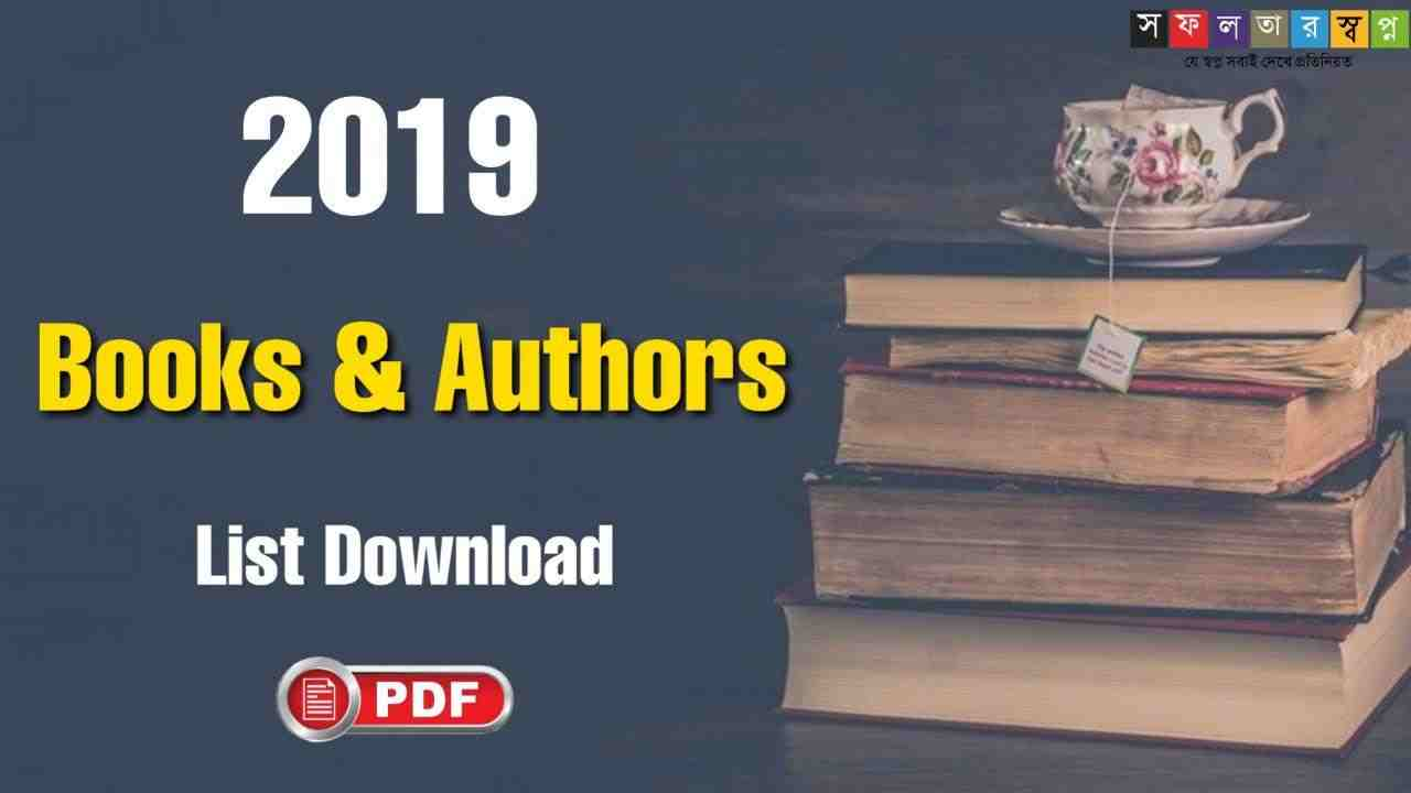Important Books and Authors 2019 List PDF Free Download