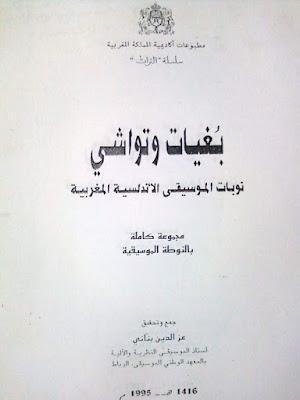 تحميل وقراءة كتاب بغيات وتواشي ؛ نوبات الموسيقى الأندلسية المغربية تأليف عز الدين بناني