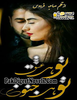 Tu Hi Ishq Tu Hi Junoon Complete Novel By Saheba Firdous