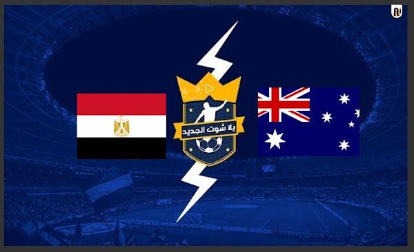 مشاهدة مباراة مصر واستراليا