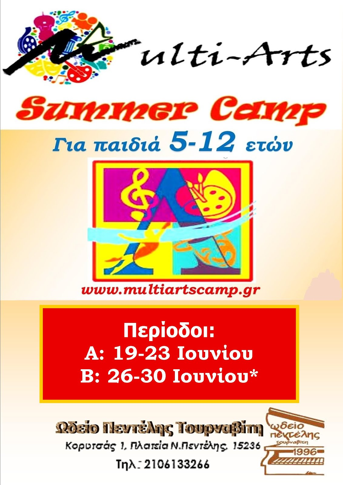 MULTI ARTS SUMMER CAMP 2017
