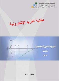 تحميل كتاب الفيزياء النظرية التخصصية pdf