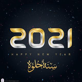 معايدات راس السنة 2021 سنة حلوة