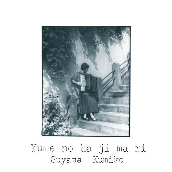 [Album] 須山公美子 – 夢のはじまり (2016.02.03/MP3/RAR)