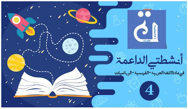 أنشطتي الداعمة في مادة اللغة العربية واللغة الفرنسية والرياضيات للرابع ابتدائي
