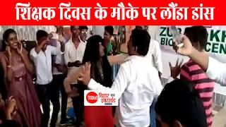 Teachers Day पर मर्यादा भूल लड़कियों के सामने ही लौंडा डांस करने लगे गुरुजी, Video वायरल