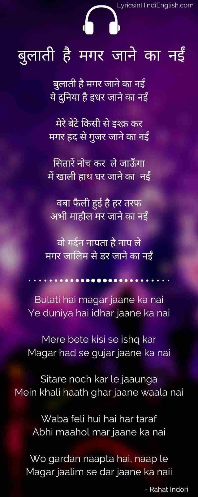 Wo Bulati hai magar jaane ka nai Lyrics in Hindi