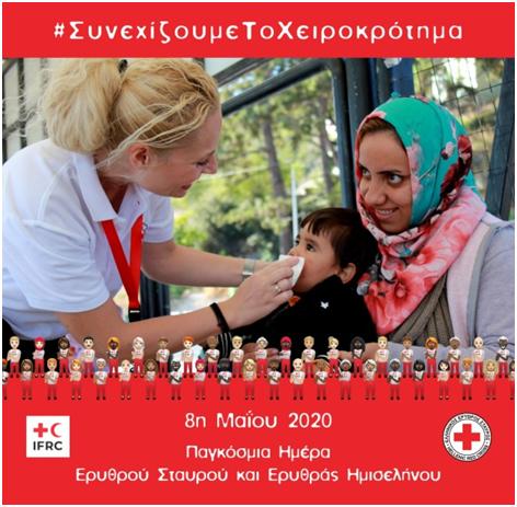 Ο Ερυθρός Σταυρός Ναυπλίου για την Παγκόσμια Ημέρα Ερυθρού Σταυρού
