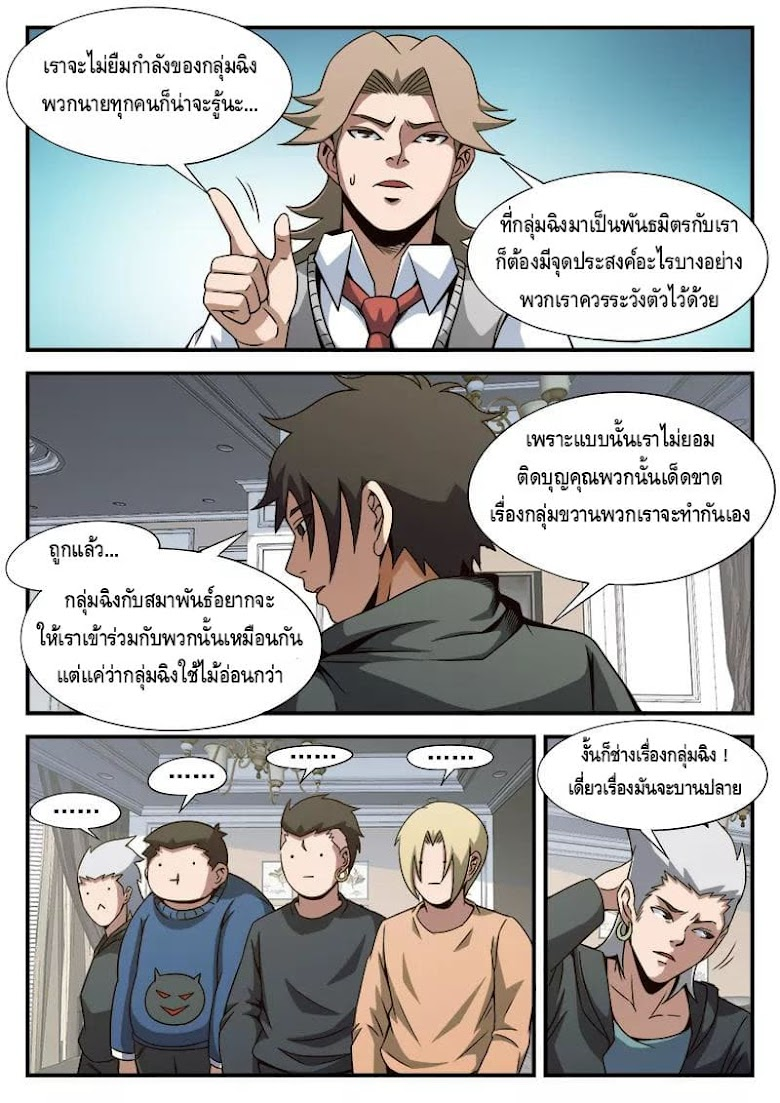 Xie Wen Dong - หน้า 14