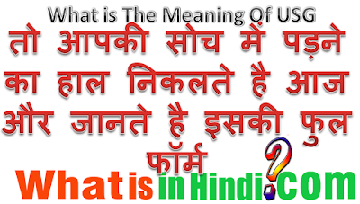 What is the meaning USG in Hindi