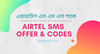 airtel sms pack 2020