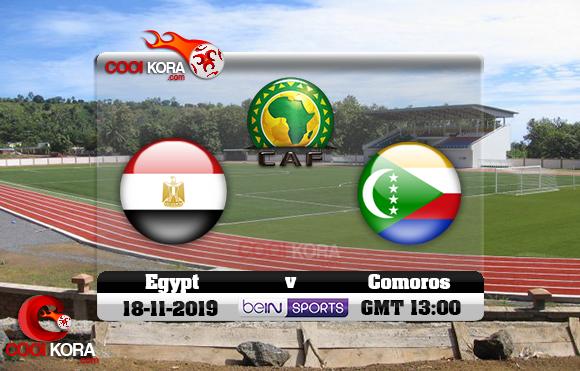 مشاهدة مباراة جزر القمر ومصر اليوم 18-11-2019 تصفيات كأس أمم أفريقيا