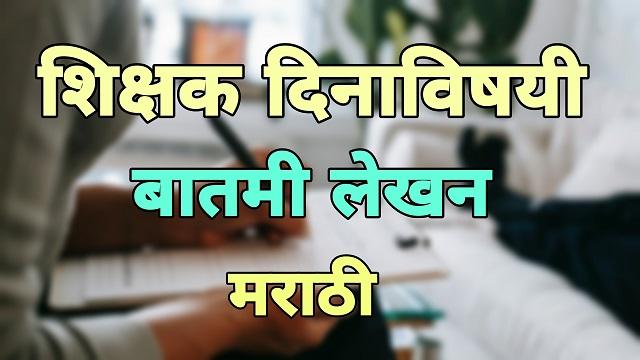 शिक्षक दिन बातमी लेखन मराठी   teachers day batmi lekhan in marathi