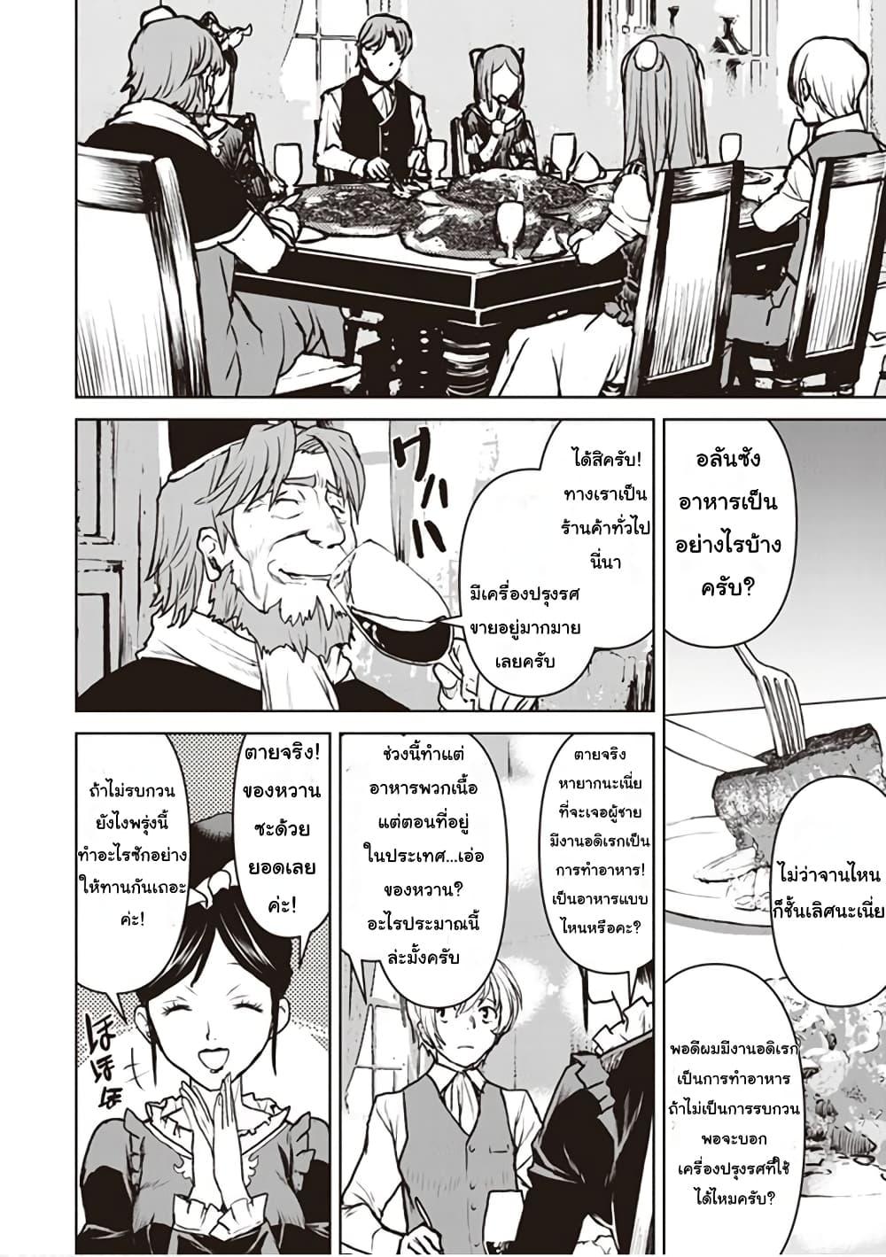 อ่านการ์ตูน The Galactic Navy Officer Becomes an Adventurer ตอนที่ 10 หน้าที่ 12