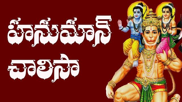 Hanuman chalisa in Telugu lyrics