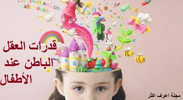 قدرات العقل الباطن عند الأطفال