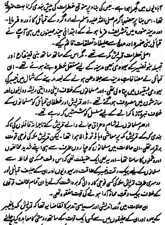 Sulah Hudaibiya History