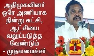TN CM Edappadi Palanisamy's Speech at Ariyalur MGR Centenary Function | FULL SPEECH