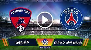 مشاهدة مباراة باريس سان جيرمان وكليرمون بث مباشر بتاريخ 11-09-2021 الدوري الفرنسي