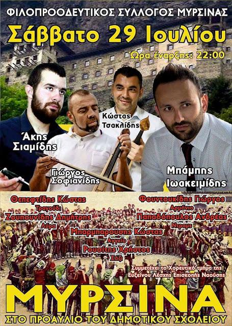 Ποντιακή παραδοσιακή βραδιά στη Μυρσίνα Γρεβενών