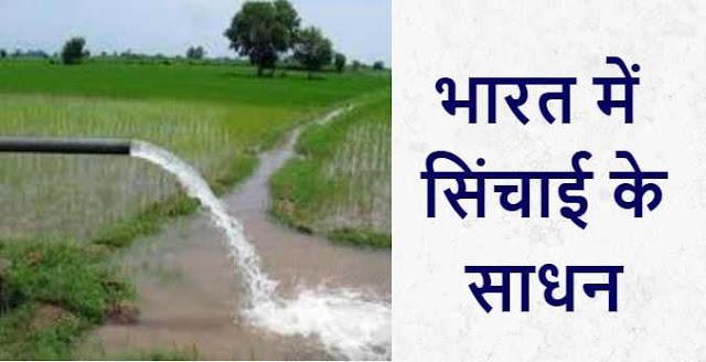 भारत में सिंचाई के साधन - Sources of Irrigation in India