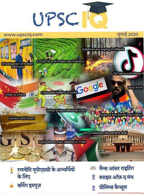UPSC IQ Current Affairs (July 2020) : For UPSC Exam Hindi PDF Book