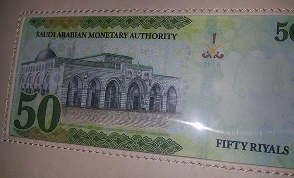 50ريال سعودي الاصدار الجديد