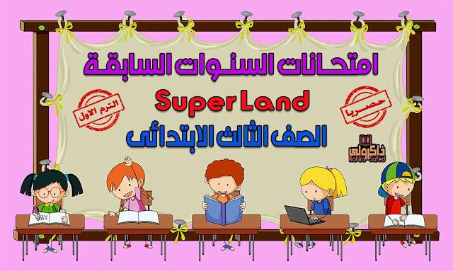 حصريا امتحانات منهج سوبر لاند للصف الثالث الابتدائي الترم الاول