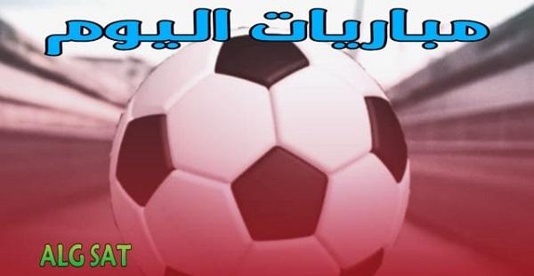 جدول مباريات اليوم 2020/01/24 والقنوات الناقلة جميع الأقمار 'حصريا '