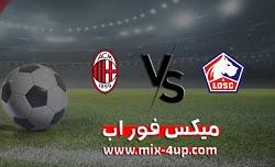 مشاهدة مباراة ميلان ونادي ليل بث مباشر ميكس فور اب بتاريخ 26-11-2020 في الدوري الأوروبي