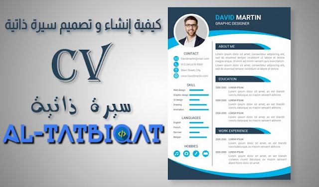 كيفية إنشاء و تصميم سيرة ذاتية cv احترافية