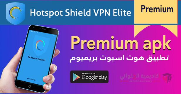 تطبيق هوت اسبوت بريميوم Hotspot Shield VPN Elite Premium V7.7.0 Apk