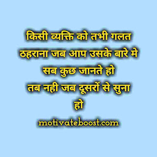 positive thoughts in hindi with images