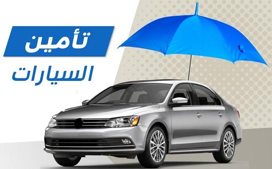 أسعار شركات تأمين السيارات