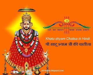 khatu-shyam-chalisa