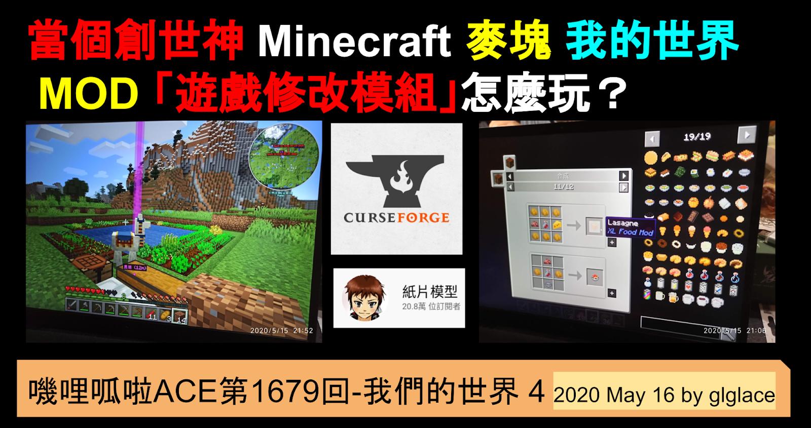 第1679回-我們的世界 Minecraft -04- MOD 「遊戲修改模組」介紹