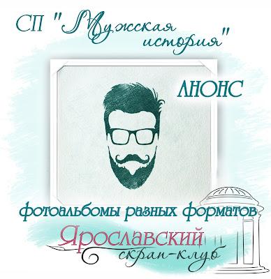 """СП """"Мужская история"""""""