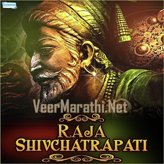 Raja Shivchatrapati Marathi Movie 20