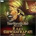 Raja Shivchatrapati Shiv Jayanti Special (2016) Songs