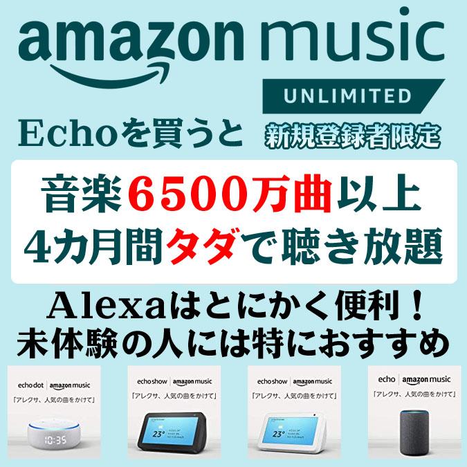 Echoを買うと4カ月間音楽6500万曲無料で聴き放題【Amazon Music Unlimited】新規登録者限定:期間不明だが一定数に達すると終了と思われるので急げ!
