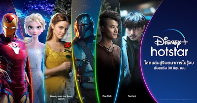 โลดแล่นสู่จินตนาการไม่รู้จบกับ Disney+ hotstar ประเทศไทย  เริ่มสตรีมทั่วประเทศ 30 มิถุนายนนี้