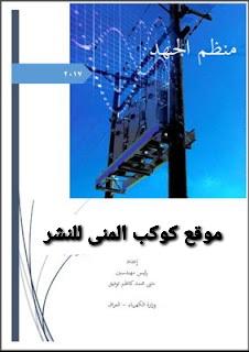كتاب منظم الجهد الكهربائي pdf 2017 أنواع وتركيب وأجزاء المنظمات