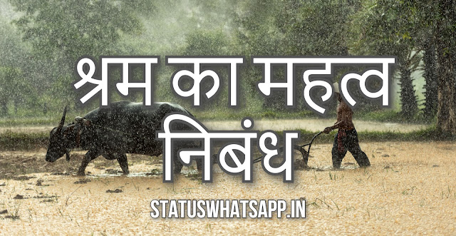 Shram Ka Mahatv Niband