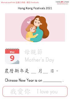 MamaLovePrint 主題工作紙 - 認識不同的香港節日工作紙 幼稚園常識 Hong Kong Festivals Worksheets Vocabulary Exercise for Kindergarten School Printable Freebies Daily Activities
