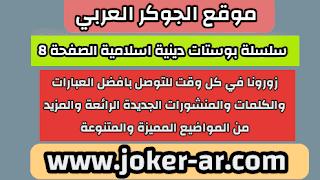 سلسلة بوستات دينية اسلامية 2021 الصفحة 8 - الجوكر العربي