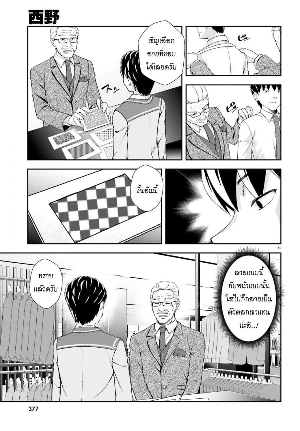 อ่านการ์ตูน Nishino Gakunai Caste Saikai Ni Shite Ino Sekai Saikyo No Shonen ตอนที่ 6 หน้าที่ 16