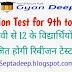 Revision Test for Students of Class 9 to 12 - कक्षा 9 से 12 तक के विद्यार्थियों के होंगे RevisionTest लोक शिक्षण संचालनालय (DPI), मध्यप्रदेश ने जारी किए दिशा निर्देश
