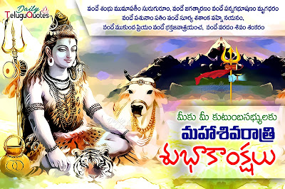 telugu-shivaratri-quotations-and-greetings-quotes-wishes-hd-images